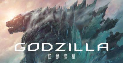 godzilla anime poster crop